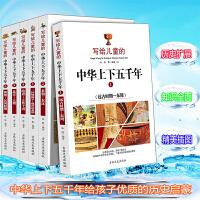 写给儿童的中华上下五千年 全6册 正版原著全套小学生青少年课外阅读书籍历史儿童读物指南辅导教辅手册