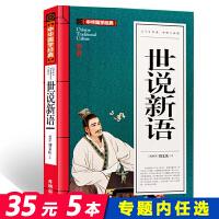 包邮满减 世说新语 中华国学经典 青少版