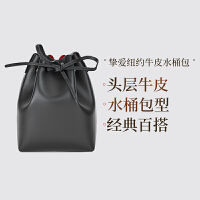 【网易严选 爆款直降】挚爱纽约牛皮水桶包