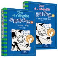 现货 小屁孩日记23-24套装2册 小屁孩漫画书籍 中英文双语版 6-7-8-9-10-12-15岁儿童文学课外读物书