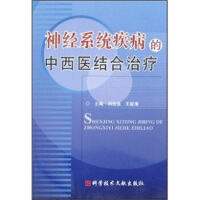 【RT5】神经系统疾病的中西医结合治疗 刘怡佳,王新涛 科学技术文献出版社 9787502356019