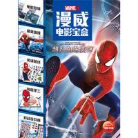 漫威电影宝盒:超凡蜘蛛侠2