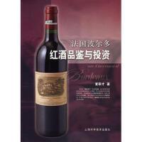 【二手原版9成新】 法国波尔多红酒品鉴与投资, 麦萃才, 上海科学技术出版社 ,9787532393350