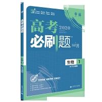 2020新版高考必刷题生物1一分子与细胞理想树67自主复习正版现货