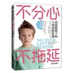 正版全新 不分心不拖延:高效能孩子的八项思维技能