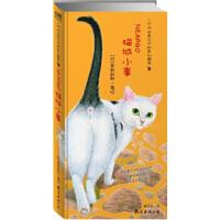 【包邮】 猫城小事 [日] 莫莉蓟野,[日] 莫莉蓟野 绘,林可欣 9787544243995 南海出版公司