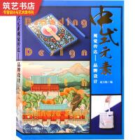 中式元素视觉传达 品牌设计 餐饮店 特产 食品 文创用品 中式风格品牌形象设计书籍