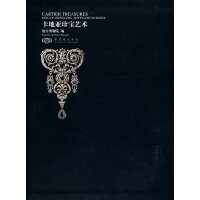 卡地亚珍宝艺术(Y) 故宫博物院 9787800478598 紫禁城出版社