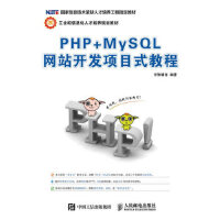 正版现货 9787115427298 PHP+MYSQL网站开发项目教程 人民邮电出版社