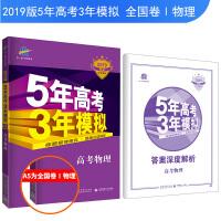 53高考 2019B版专项测试 高考物理 5年高考3年模拟(全国卷Ⅰ及天津上海适用)五年高考三年模拟 曲一线科学备考