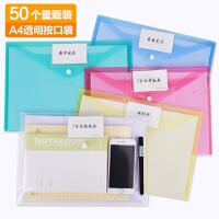 办公文件合同收纳夹按扣袋 50个a4文件袋透明档案袋塑料资料袋