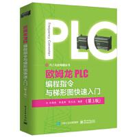 【全新直发】欧姆龙PLC编程指令与梯形图快速入门(第3版) 刘艳伟 9787121331671 电子工业出版社