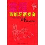 掌握西班牙语发音贾永生9787506264945世界图书出版公司