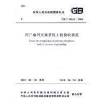 用户电话交换系统工程验收规范 GB/T50623-2010 本社 9158017756203 暂无