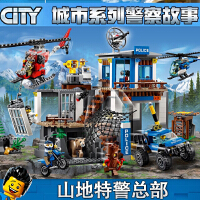 城市系列山地特警系局男孩子拼装积木乐高玩具警察局军事人仔房子