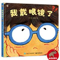 小猛犸童书:我戴眼镜了 (精装绘本) 9787121392184 乐凡著,段张取艺 绘 电子工业出版社