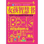 女孩智慧书 : 8岁到18岁女孩都喜欢的成长故事