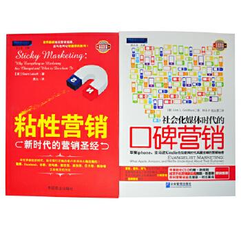 社会化媒体时代的口碑营销+粘性营销(社交媒体时代营销宝典,全2册)
