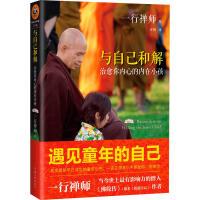 与自己和解 一行禅师 著作 汪桥 译者 中国哲学社科佛学佛教入门信仰的书籍哲学宗教人生智慧心灵佛法不焦虑