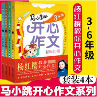 马小跳开心作文3年级4年级5年级6年级 全4册杨红樱教你轻松愉快的学会写作小学生语文辅导材料