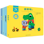 我的好习惯养成推拉书系 全4册 婴儿早教书籍0-1-2-3-4岁正版幼儿童话绘本故事书0-3周岁早教推推书 启蒙认知宝