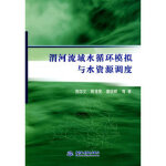 【正版全新直发】渭河流域水循环模拟与水资源调度 贾仰文,周祖昊,雷晓辉 9787508472560 水利水电出版社