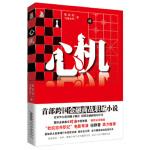 【新书店正版】心机陈思进,雪城小玲9787212060749安徽人民出版社