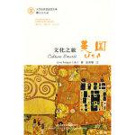 文化之旅 美国Gina Teague外语教学与研究出版社9787560053424