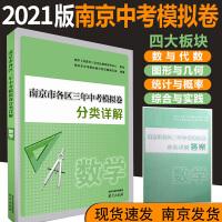 2020南京市各区三年中考模拟卷分类详解 数学 南京中考数学 中考真题试卷集南京出版社