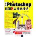 【新书店正版】精通Photoshop抠图8大核心技法(配光盘)柏松清华大学出版社9787302360070