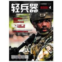 轻兵器杂志2021年4月总第541期 消声器之父小马克沁与他的枪械消声器 枫叶旗下的中国枪 军事爱好者期刊