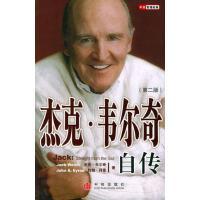杰克韦尔奇自传 第二版 杰克-韦尔奇(Jack Welch)约【正版图书,品质无忧】