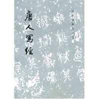 唐人���《�v代碑帖法���x》���M 文物出版社