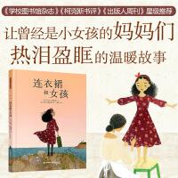 暖房子国际精选绘本:连衣裙和女孩 9787571506001 [美]卡米尔・安德罗斯 晨光