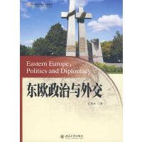 东欧政治与外交:21世纪国际关系学系列教材