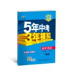 五三 初中英语 八年级下册 人教版 2018版初中同步 5年中考3年模拟