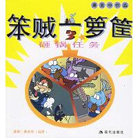笨贼一箩筐3(砸锅任务):萧言中漫画作品