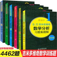 吉米多维奇数学分析习题集题解 全套6册第四版 1-6册 高等数学教材辅导 大学本科数学竞赛指导 自学题库 考研数学考研
