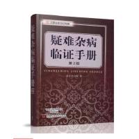难杂病临证手册 第2版 余孟学编著 河南科学技术出版社9787534989230