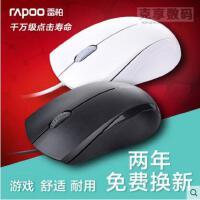 雷柏N160游戏有线鼠标 电脑笔记本USB鼠标办公游戏家用正品