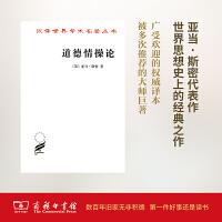 道德情操论(汉译名著) 商务印书馆