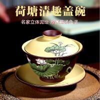 敬茶杯6只精品宜兴紫砂三才盖碗 大号敬茶杯家用泡茶碗陶瓷功夫茶套装盖碗 荷塘清趣三才盖碗---张小岭老师作品