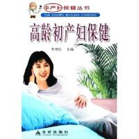 【全新直发】高龄初产妇保健 李增庆 9787508238760 金盾出版社