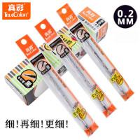 真彩0.2中性笔芯黑色笔芯0.2mm替芯全针管极细财务水笔芯0.28