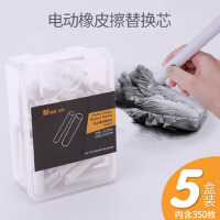 天文电动橡皮擦替芯替换橡皮头擦的干净美术像皮自动橡皮补充装