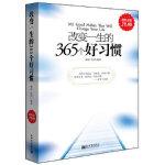 超值金版-改变一生的365个好习惯雅瑟 张燕新世界出版社9787510412981