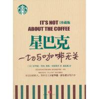 【正版现货二手书旧书8-9成新】星巴克:一切与咖啡无关(珍藏版) (美)毕哈(美)哥德斯坦 9787508629742
