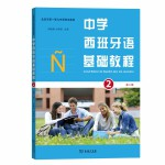 中学西班牙语基础教程(第二册)