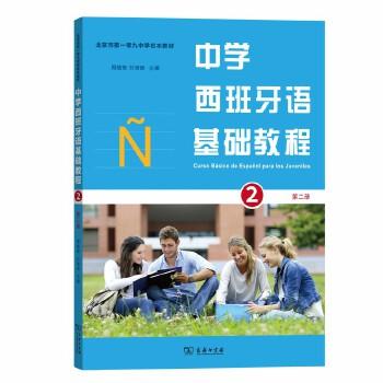 中学西班牙语基础教程(第二册) 国内首套自编中学西班牙语教材
