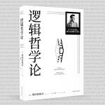逻辑哲学论(100周年纪念版,改变了当代哲学方向的一本重要著作)